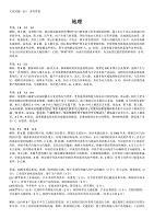 华中师大一附中 2020 届高三文科综合能力测试(13)参考答案