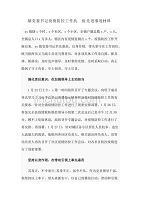 鎮黨委書記新型肺炎防控工作抗疫先進事跡材料