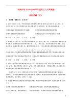 山西晉中和誠高中2020高三政治周練五.doc