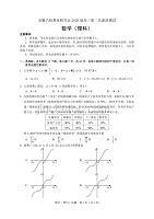 安徽六校教育研究會2020屆高三理科數學第二次素質測試含答案