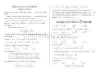 2020屆重慶市南開中學高考沖刺預測卷(全國Ⅱ卷)數學(理).pdf