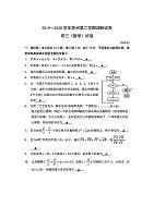 江蘇省2019-2020學年蘇州第二學期3月高三數學調研試卷含答案
