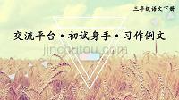 最新部编版三年级语文下册课件(精华版)交流平台_初试身手_习作例文.