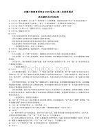 安徽六校教育研究会2020届高三第二次素质测试语文参考答案及评分标准