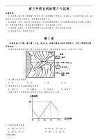 高中三年級自然地理試題(卷)