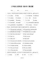 小学三年级上册英语《绘本》测试题.doc