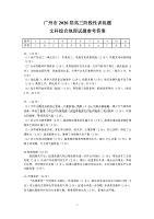 2020届广东省广州市高三下学期3月线上阶段训练文科综合答案