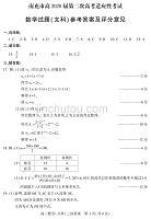 四川省南充市高2020届第二次高考适应性考试 文科数学答案