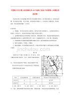 寧夏銀川寧夏大學附屬中學高三政治第一次模擬考試2.doc
