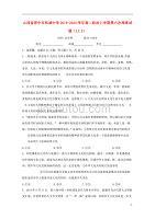 山西晉中和誠中學高二政治第六次周練11.2 .doc