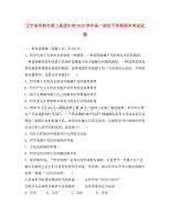 辽宁省阜新市第二高级中学2020学年高一政治下学期期末考试试题