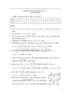 云南省昆明市云南民族中學西南名校2020屆高三數學第二次月考試題 文 答案