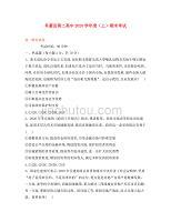 遼寧省阜新二高2020學年高一政治上學期期末考試試題