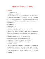 遼寧省阜蒙縣第二高級中學2020學年高一政治上學期期末考試試題