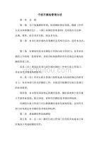 宁波测绘管理办法-宁波规划局