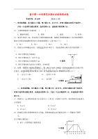 廣東普寧第一中學高三物理第四次限時訓練考試.doc