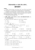 2020蓉城名校聯盟高三第二次聯考理科數學試卷含答案
