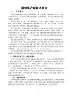 酒精生产新工艺新技术简介