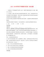 遼寧省重點協作校2020學年高一政治下學期期末考試試題(含解析)