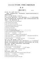 江苏省通州中学2020年4月高三英语下册第二学期英语质量测试卷(含答案)