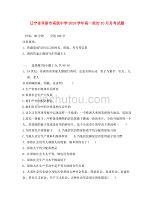辽宁省阜新市高级中学2020学年高一政治10月月考试题