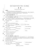 2020年普通高等学校招生全国统一考试(猜想卷)高考英语试题卷(含答案和解析)