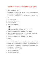 遼寧省鞍山市2020學年高一政治下學期期中試題(含解析)