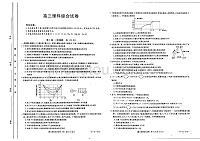 陜西省漢中市2020屆重點中學4月開學第一次聯考高三理科綜合試題