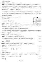 河南省天一大聯考2019-2020學年高二物理下學期線上聯考試題答案(第3頁)