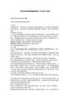 宁波市住宅装饰装修验收标准(2004版315标准)