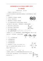 廣東普寧華美實驗學校高一物理第二次月考1.doc