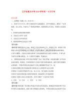 辽宁省重点中学2020学年高一政治6月月考试题(含解析)