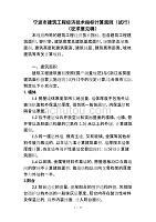 宁波市建筑工程经济技术指标计算规则(试行)