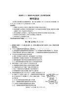 四川成都市2017級高中畢業班第二次診斷性檢測 理科綜合試題