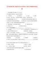 辽宁省阜新市第二高级中学2020学年高一政治上学期期末考试试题