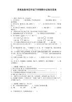蘇教版小學數學四年級下學期期中試卷含答案