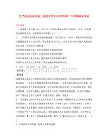 遼寧省遼河油田第二高級中學2020學年高一政治下學期期中試題(含解析)