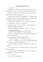 监狱新冠肺炎疫情防控相关防控技术指南