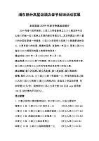浦东部分高星级酒店春节促销活动联展
