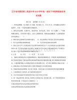 遼寧省阜蒙縣第二高級中學2020學年高一政治下學期寒假驗收考試試題