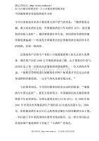 中国葡萄酒业发展方向报告分析