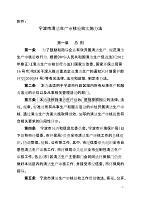 宁波市清洁生产审核验收实施办法