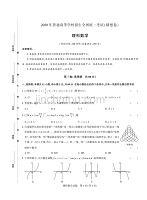 2020年普通高等学校招生全国统一考试(猜想卷)高考理科数学试题卷(理数含答案和解析)
