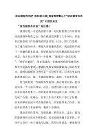 """政治掮客苏洪波""""观后感10篇_观看教育警示片""""政治掮客苏洪波""""对我的启发"""