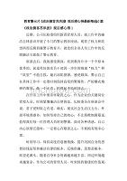教育警示片《政治掮客苏洪波》观后感心得最新精选10篇