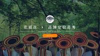 2017花瑶花 · 品牌定位思定位传播方案-62P