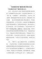 """""""政治掮客苏洪波""""最新观后感心得范文10篇"""