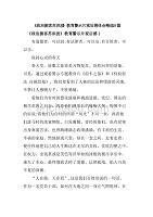 《政治掮客苏洪波》教育警示片观后感体会精选10篇
