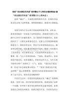 """观看""""政治掮客苏洪波""""教育警示片心得体会最新精选10篇"""