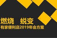 """2019有家便利店年会(""""燃烧 蜕变""""主题)策划方案-48P"""